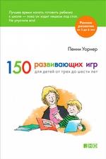 150 развивающих игр для детей от трех до шести лет
