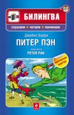 Питер Пэн / Peter Pan (+MP3)