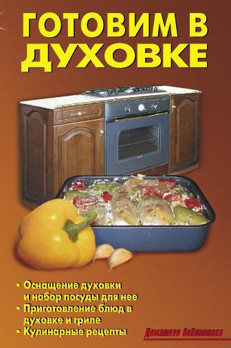 Готовим в духовке