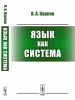 В. А. Карпов. Язык как система 150x200