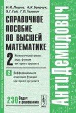 АнтиДемидович. Т.2. Ч.2. Справочное пособие по высшей математике. Т.2: Математический анализ: ряды, функции векторного аргумента. Ч.2: Дифференциальное исчисление функций векторного аргумента