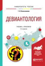 ДЕВИАНТОЛОГИЯ. Учебник и практикум для академического бакалавриата