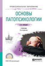 ОСНОВЫ ПАТОПСИХОЛОГИИ 3-е изд., пер. и доп. Учебник для СПО