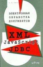 Электронная обработка документов: XML, JavaScript, JDBC