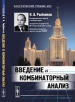 Михаил Назаров. Введение в комбинаторный анализ
