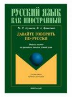 Давайте говорить по-русски: учеб. пособие по развитию навыков устной речи