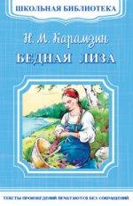 """(ШБ-М) """"Школьная библиотека"""" Карамзин Н.М. Бедная Лиза (4183)"""