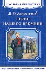 """(ШБ-М) """"Школьная библиотека"""" Лермонтов М.Ю. Герой нащего времени (5031)"""