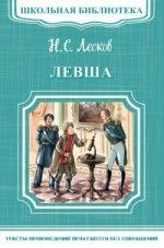 """(ШБ-М) """"Школьная библиотека"""" Лесков Н.С. Левша (4895)"""