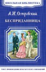 """(ШБ-М) """"Школьная библиотека"""" Островский А.Н. Бесприданница (4697)"""