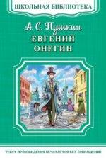 """(ШБ-М) """"Школьная библиотека"""" Пушкин А.С. Евгений Онегин (4650)"""