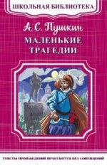 """(ШБ-М) """"Школьная библиотека"""" Пушкин А.С. Маленькие трагедии (4540)"""