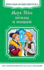 """(ШБ-М) """"Школьная библиотека"""" Твен М. Принц и нищий (5030)"""