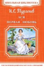 """(ШБ-М) """"Школьная библиотека"""" Тургенев И.С. Ася. Первая любовь (4211)"""