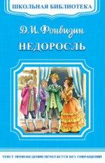 """(ШБ-М) """"Школьная библиотека"""" Фонвизин Д.И. Недоросль (4098)"""