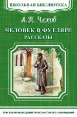 """(ШБ-М) """"Школьная библиотека"""" Чехов А.П. Человек в футляре. Рассказы (4651)"""