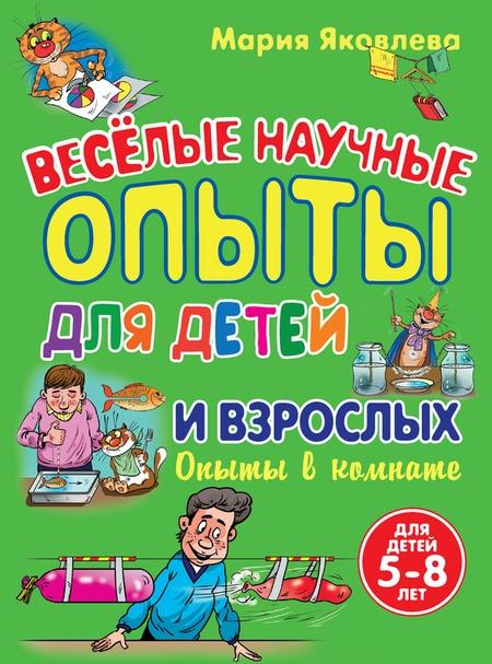 Веселые научные опыты для детей и взрослых. Опыты в комнате