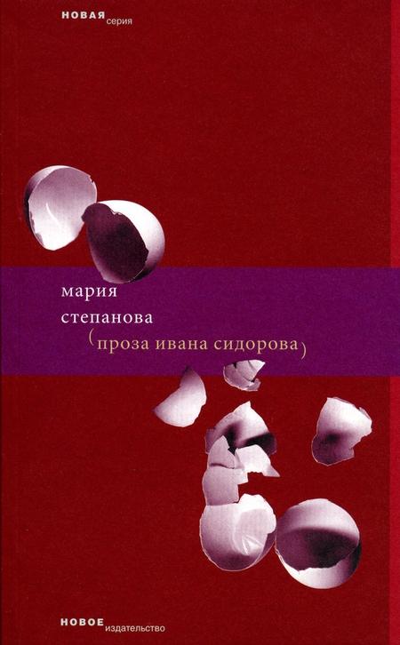 Проза Ивана Сидорова