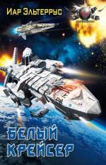 Белый крейсер