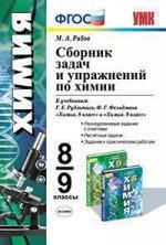 УМК Химия 8-9кл Рудзитас. Сб. задач и упраж