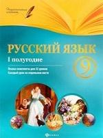 Русский язык. 9 класс. 1 полугодие. Планы-конспекты уроков
