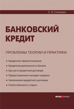 Банковский кредит: проблемы теории и практики