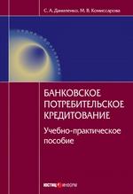 Банковское потребительское кредитование : учебно-практическое пособие