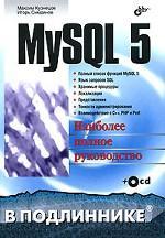 MySQL 5 (+CD)