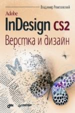 Adobe InDesign CS2. Верстка и дизайн