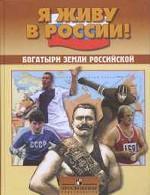 Богатыри земли российской