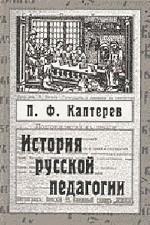 История русской педагогии