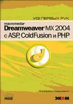 Macromedia Dreamweaver MX 2004 с ASP, ColdFusion и PHP. Из первых рук
