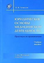 Юридические основы медицинской деятельности Издание 2