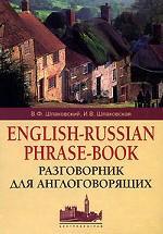 English-Russian Phrase-Book. Разговорник для англоговорящих