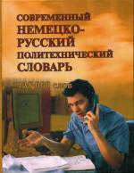 Современный немецко - русский политехнический словарь
