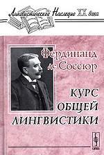 Курс общей лингвистики, 3-е издание