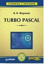 Turbo Pascal: учебное пособие