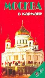 Москва в кармане. Справочник-путеводитель