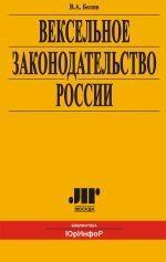 Вексельное законодательство России