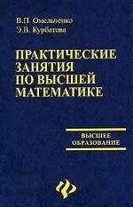 Практические занятия по высшей математике