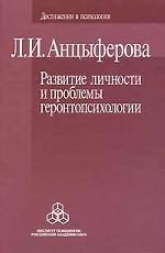 Развитие личности и проблемы геронтопсихологии