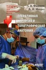 Оперативная хирургия и топографическая анатомия: конспект лекций для вузов