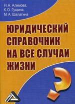 Юридический справочник на все случаи жизни