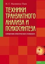 Техники транзактного анализа и психосинтеза