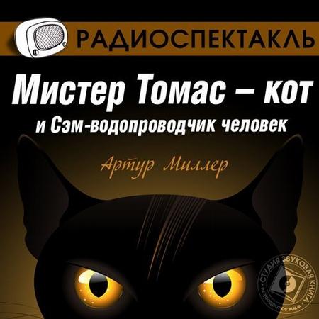 Мистер Томас–кот и Сэм водопроводчик-человек (спектакль)