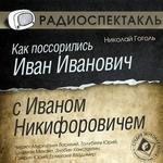 Как поссорились Иван Иванович с Иваном Никифоровичем (спектакль)