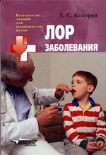 ЛОР заболевания: конспект лекций