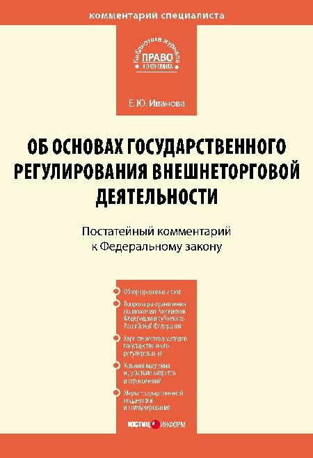 Комментарий к Федеральному закону от 8 декабря 2003г.№164-ФЗ «Об основах государственного регулирования внешнеторговой деятельности» (постатейный)