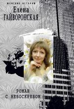 Роман с небоскребом