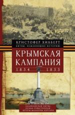 Крымская кампания 1854 – 1855 гг